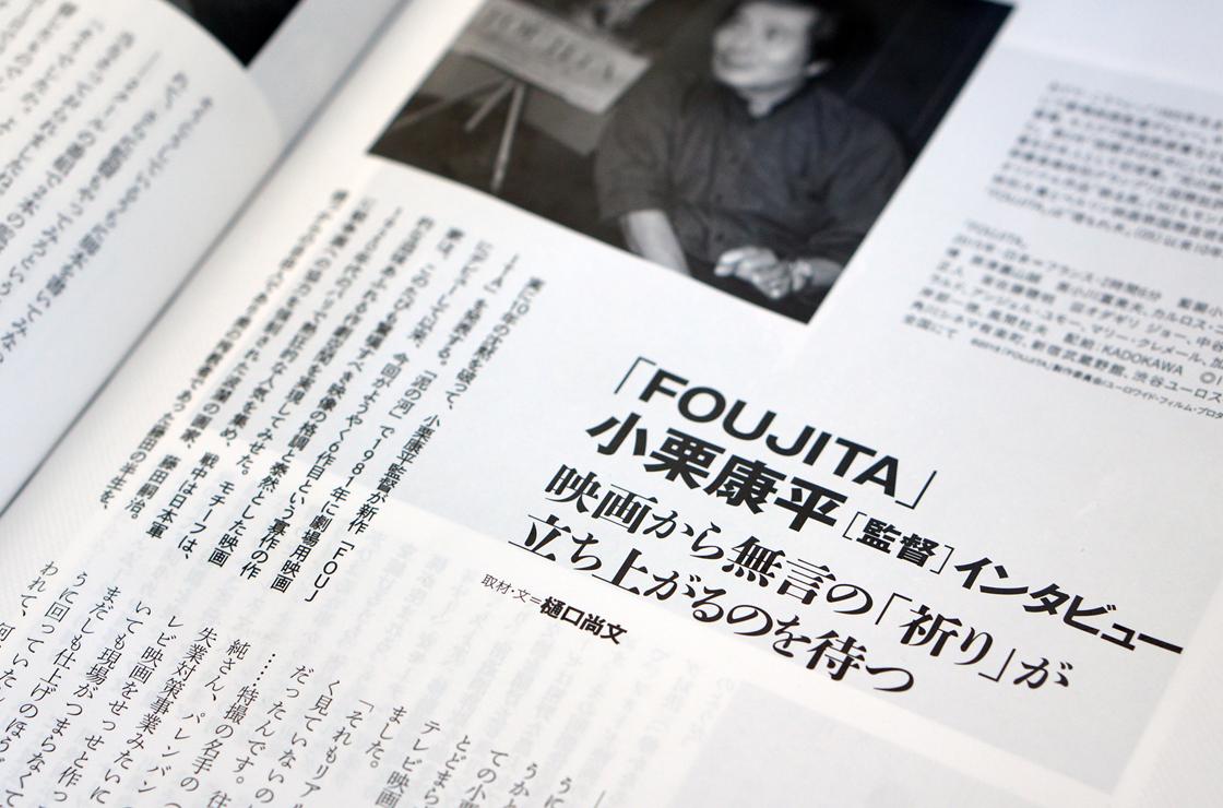 「キネマ旬報」11月下旬号(No.1703)小栗監督インタビュー