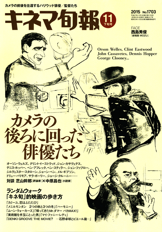 「キネマ旬報」11月下旬号(No.1703)