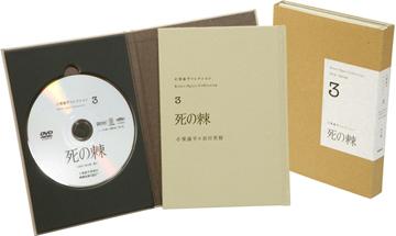 死の棘 DVDパッケージ