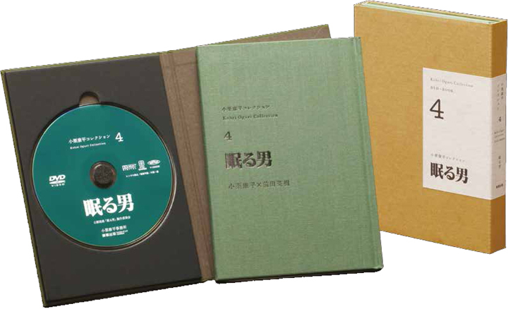 眠る男 DVDパッケージ