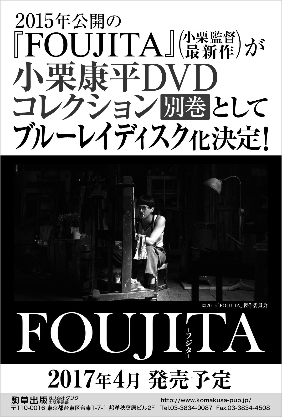 foujita_bd